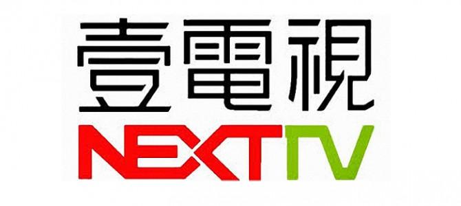 壹電視新聞 NextTV 直播線上看