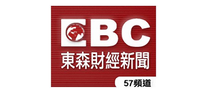 東森財經新聞 EBC FNC 線上看