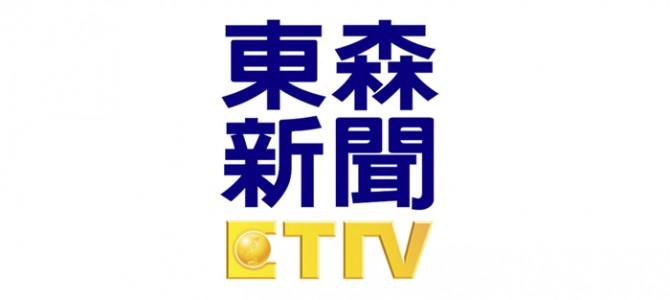東森亞洲新聞台 ETTV ASIA 線上看