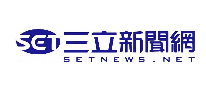三立新聞台 SET NEWS 線上看