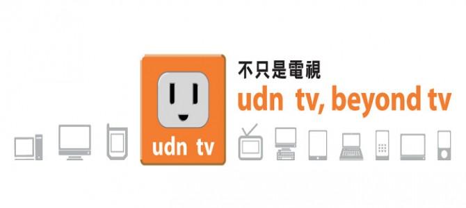 UDN TV 聯合影音網路新聞線上看