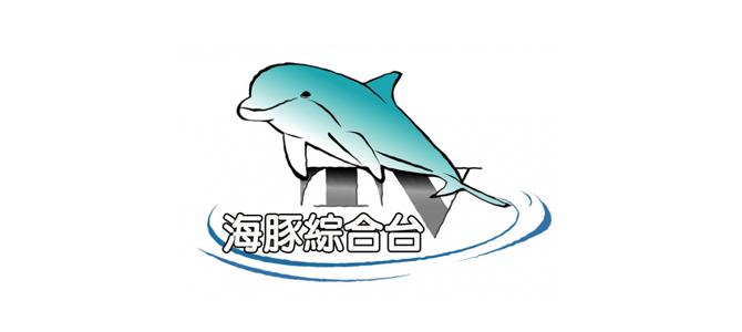 海豚綜合台 直播線上看