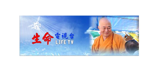 生命電視台 直播線上看