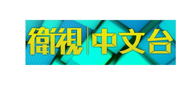 衛視中文台 STAR Chinese Channel 線上看