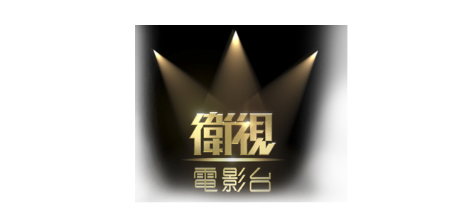 衛視電影台 STAR Chinese Movies 線上看