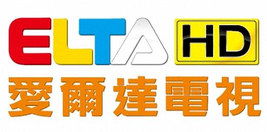 愛爾達育樂台 ELTA Plus 線上看