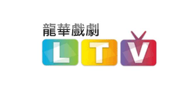 龍華戲劇台 LTV DRAMA 直播線上看