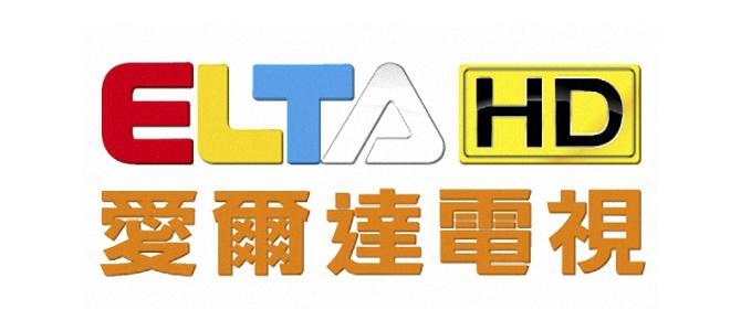 愛爾達綜合台 ELTA World HD 線上看