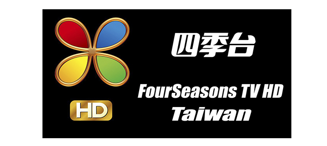 民視四季台 FSTV 線上看