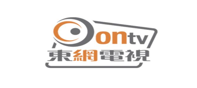 東網電視 ontv 直播線上看