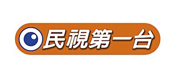 民視第一台 FMTV 線上看