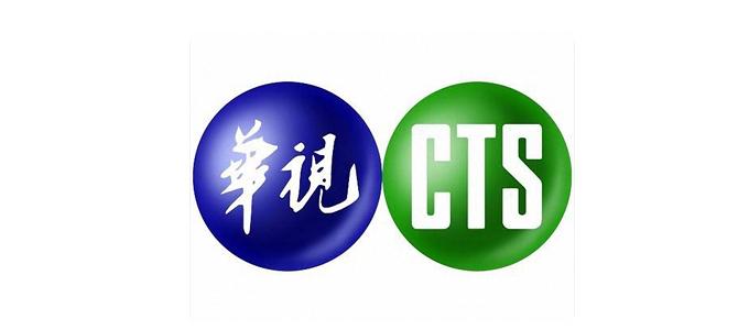 華視新聞資訊台 CTS News 直播線上看