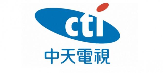 中天新聞台 Cti News 線上看