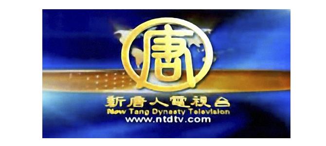 新唐人亞太電視台 NTDAPTV 線上看