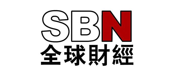 全球財經台 SBN 線上看