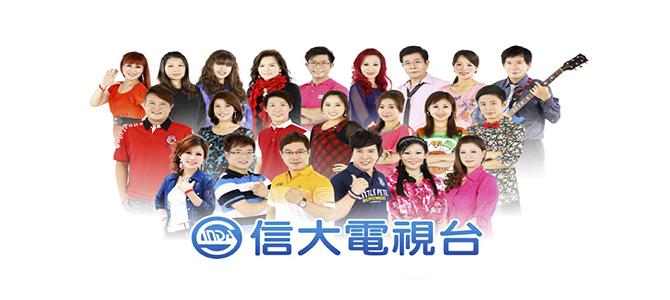 信大電視台 SindaTV 線上看