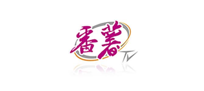 番薯衛星電視台 FansTV 線上看