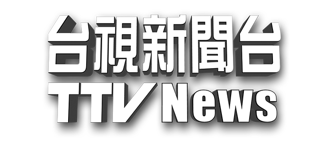 台視新聞台 TTV News 線上看