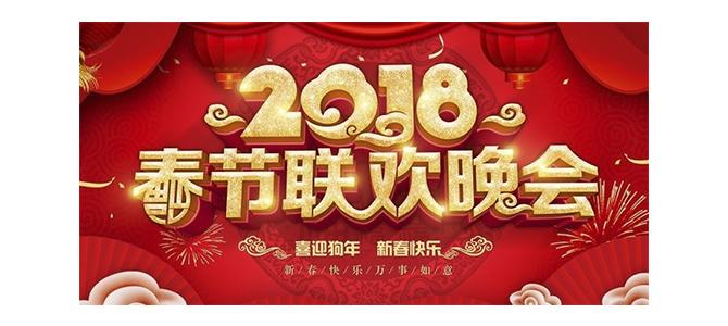 【活動】2019 大陸央視春晚表演 Live 直播線上看